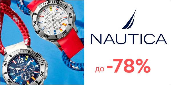 Великденско намаление Nautica