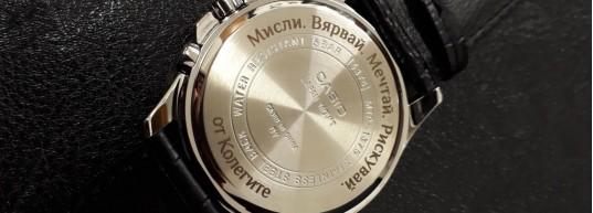 Лазерно гравиране на часовници от Timer.bg!