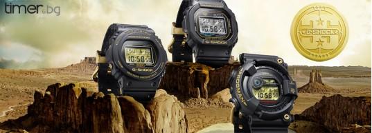 Специална юбилейна колекция G-Shock 35th Anniversary Origin Gold