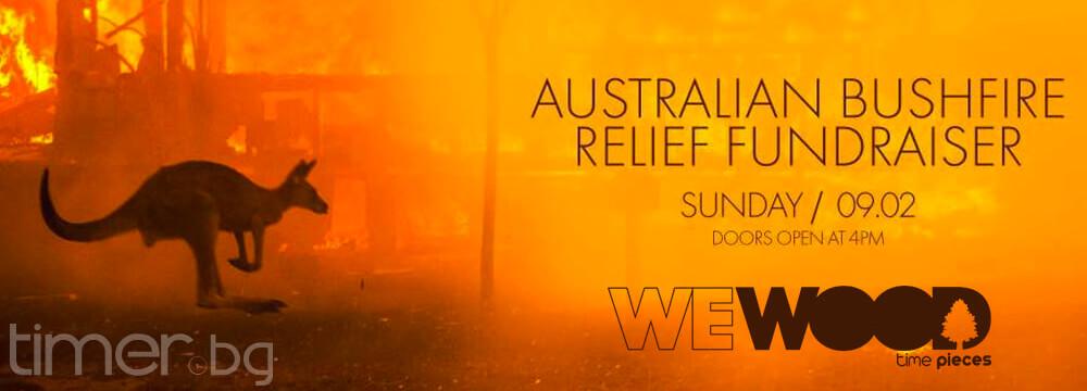 Timer.bg - Благотворителна кампания за Австралия