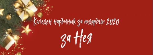 Емоция за Коледа – наръчник за дамски подаръци 2020 г.