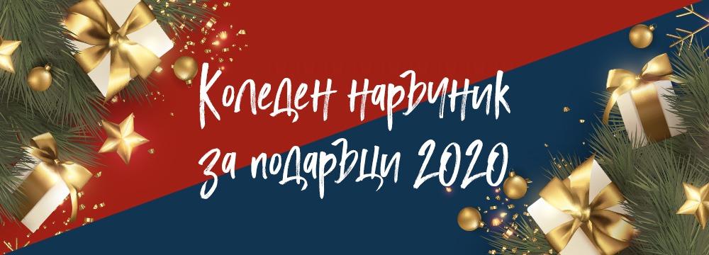 Емоция за Коледа – наръчник за подаръци 2020 г.