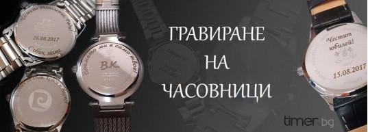 Гравиране на часовник