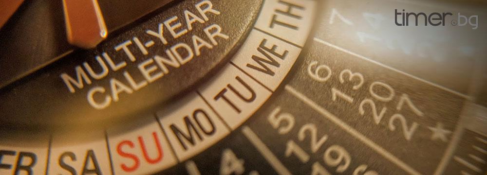 Функция многодишен календар