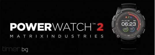 Ревю: Смарт часовници PowerWatch