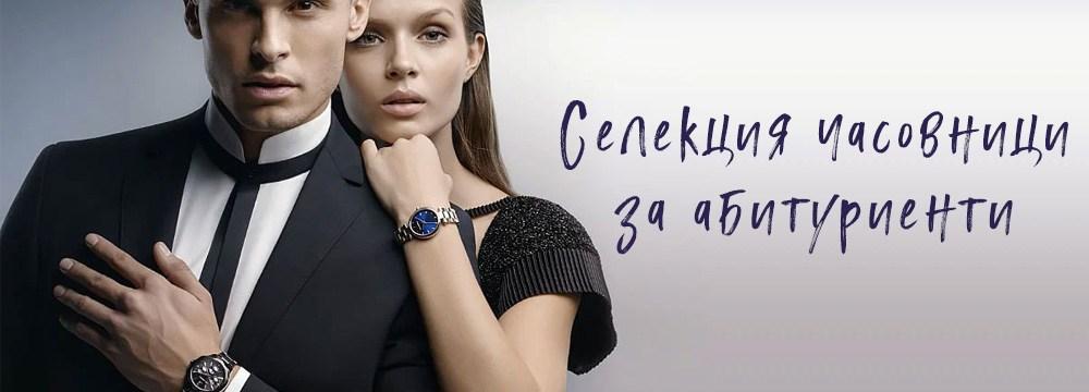 Пролетно намаление: селекция часовници за абитуриенти