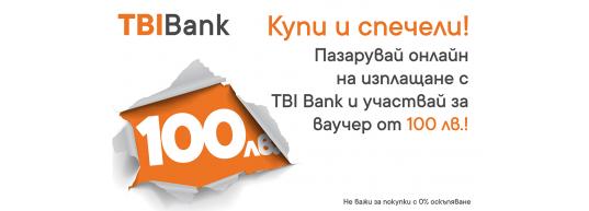 Купи с лизинг от TBI Bank и спечели ваучер за 100 лева