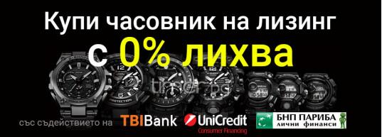 Часовници на кредит с 0% лихва - купи на изплащане в Timer.bg