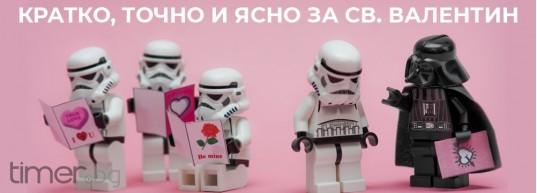 Кратко, точно и ясно за Св. Валентин