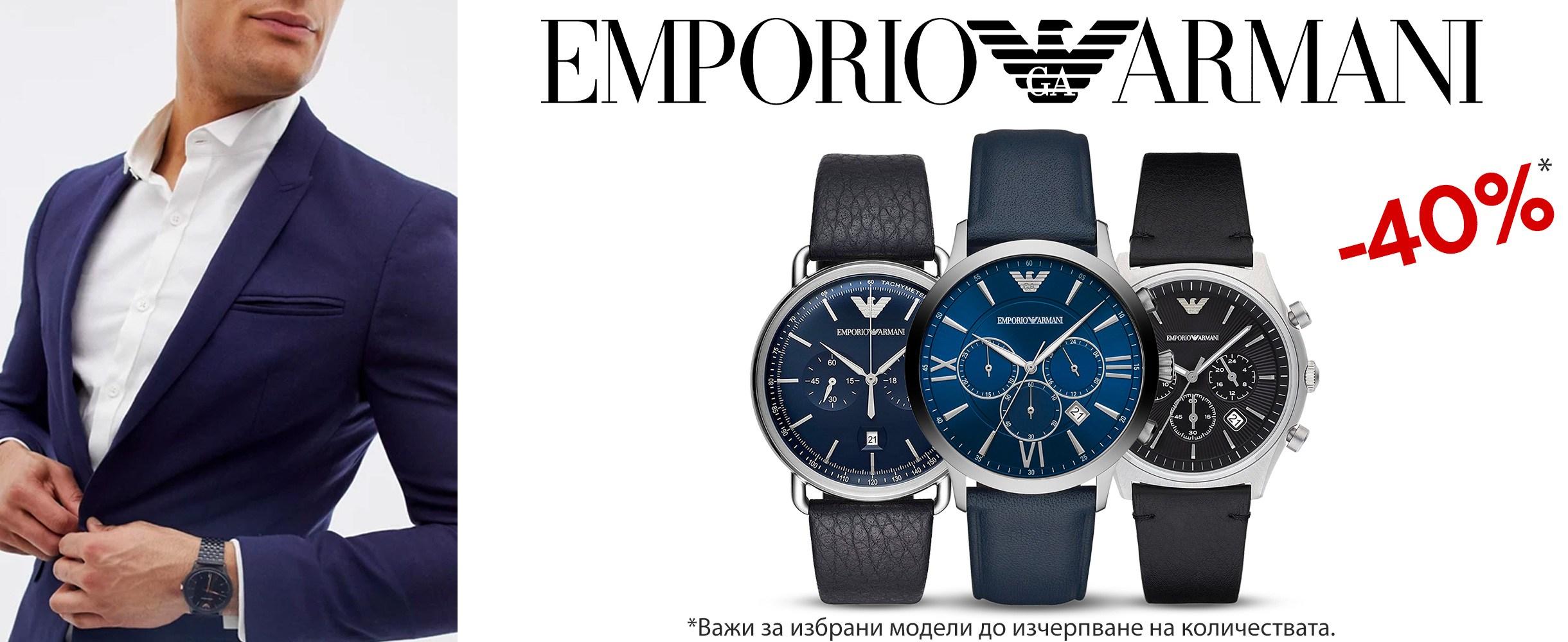 Намаление на часовници Emporio Armani