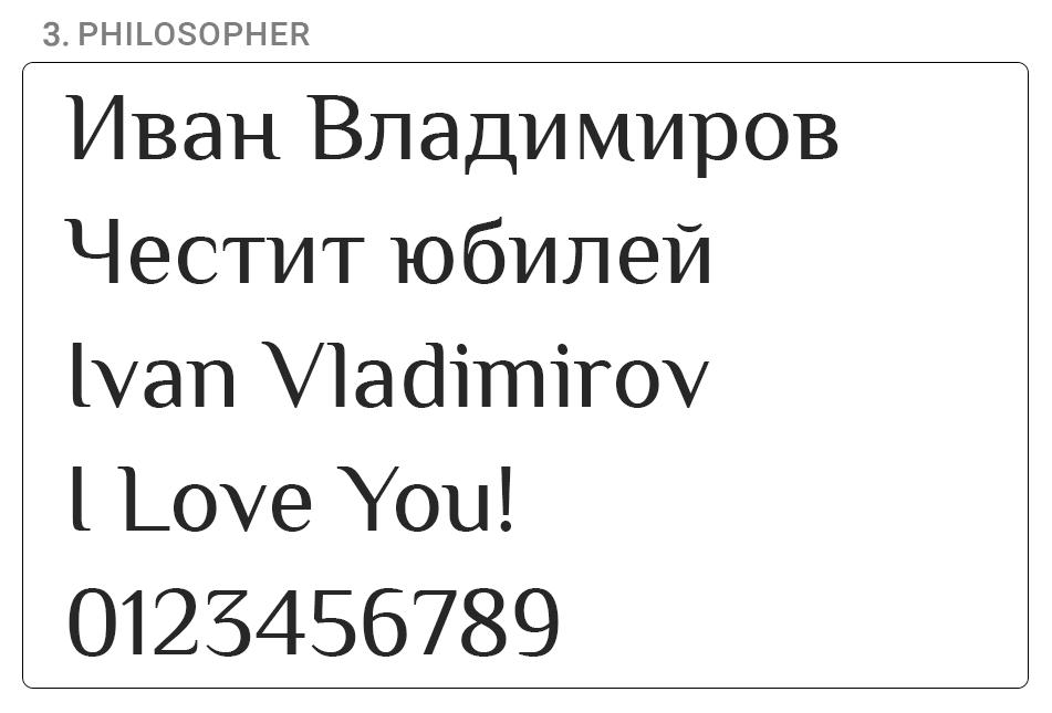 Подходящи шрифтове за гравиране на кирилица и латиница